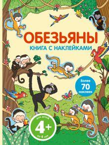 - 4+ Обезьяны (с наклейками) обложка книги