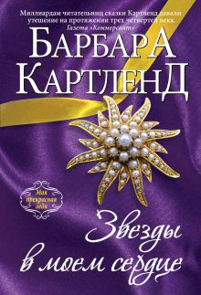 Картленд Б. - Звезды в моем сердце обложка книги