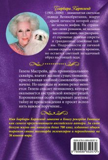 Обложка сзади Звезды в моем сердце Барбара Картленд
