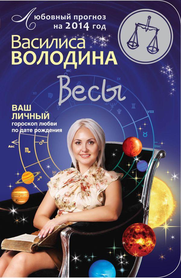 Весы. Любовный прогноз на 2014 год Володина В.
