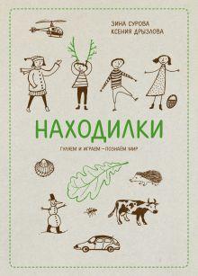 Сурова З.; Дрызлова К. - Находилки обложка книги
