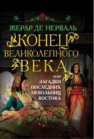 Нерваль Ж. де - Конец Великолепного века, или Загадки последних невольниц Востока' обложка книги