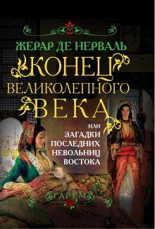 Нерваль Ж. де - Конец Великолепного века, или Загадки последних невольниц Востока обложка книги