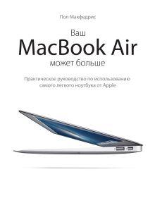 Макфедрис П. - Ваш MacBook Air может больше. Практическое руководство по использованию самого легкого ноутбука от Apple обложка книги