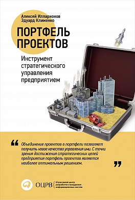 Портфель проектов: Инструмент стратегического управления предприятием (обложка)