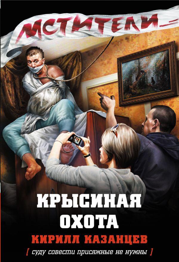 Крысиная охота Казанцев К.