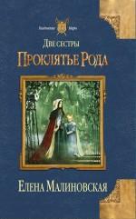Малиновская Е.М. - Две сестры. Проклятье рода обложка книги