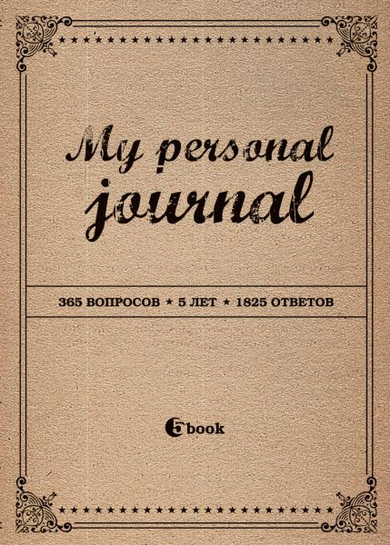 MY PERSONAL JOURNAL (крафт-обложка)