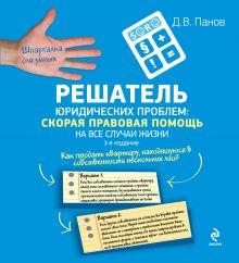 Решатель юридических проблем: скорая правовая помощь на все случаи жизни. 3-е издание