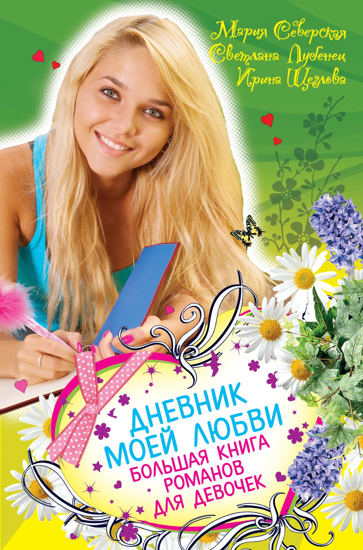 Дневник моей любви. Большая книга романов для девочек