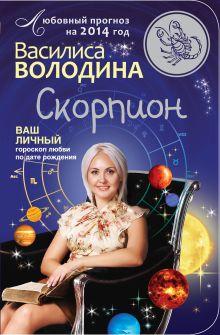 Скорпион. Любовный прогноз на 2014 год обложка книги