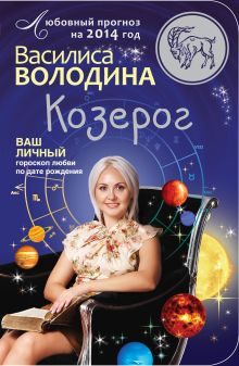 Володина В. - Козерог. Любовный прогноз на 2014 год обложка книги