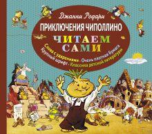 Приключения Чиполлино (ил. Е. Мигунова) обложка книги