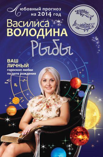 Рыбы. Любовный прогноз на 2014 год Володина В.