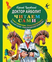 Чуковский К.И. - Доктор Айболит обложка книги
