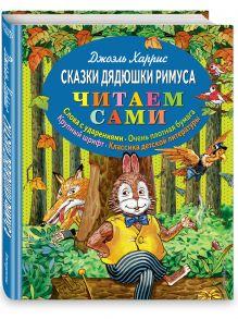 Харрис Дж. - Сказки дядюшки Римуса обложка книги