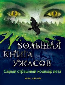 Щеглова И.Б. - Самый страшный кошмар лета обложка книги