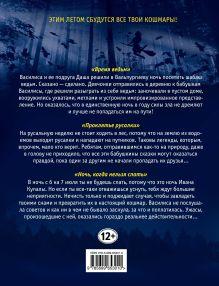 Обложка сзади Самый страшный кошмар лета Ирина Щеглова