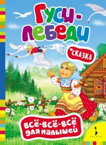 - Гуси-лебеди (Всё-всё-всё для малышей) обложка книги