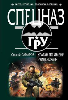 Самаров С.В. - Ураган по имени Чингисхан обложка книги
