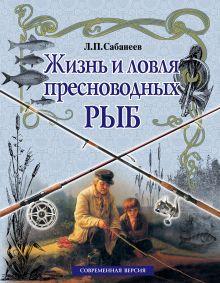 Обложка Жизнь и ловля пресноводных рыб (с кор.)