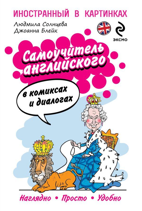 Самоучитель английского в комиксах и диалогах Солнцева Л.В.