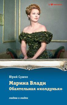 Сушко Ю.М. - Марина Влади. Обаятельная колдунья обложка книги