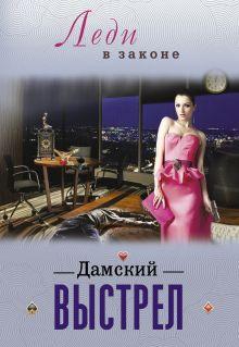 Бакшеев С.П. - Дамский выстрел обложка книги