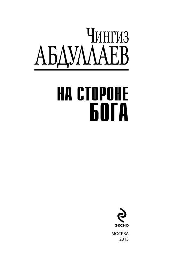 ЧИНГИЗ АБДУЛЛАЕВ НОВИНКИ 2015 СКАЧАТЬ БЕСПЛАТНО