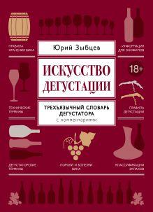 Обложка Искусство дегустации Юрий Зыбцев