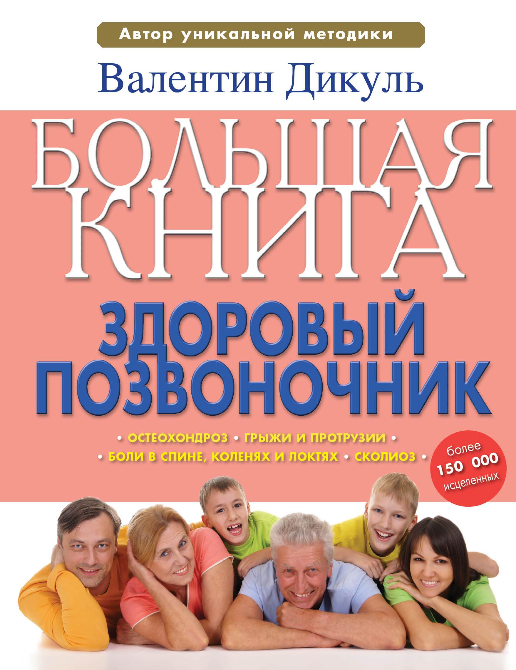 Большая книга: здоровый позвоночник