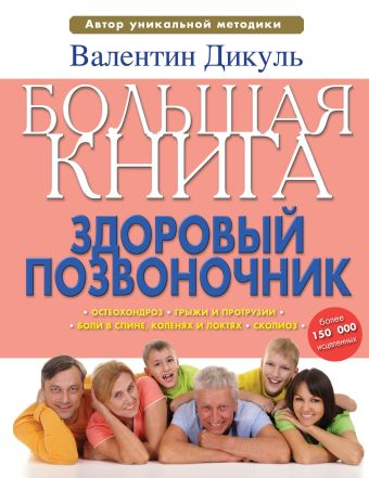Большая книга: здоровый позвоночник Дикуль В.И.