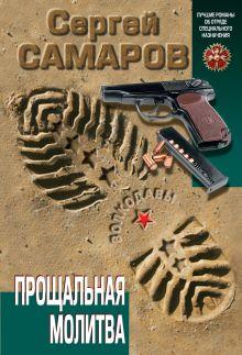 Самаров С.В. - Прощальная молитва обложка книги