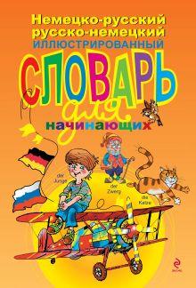 Эсновал А. - Немецко-русский русско-немецкий иллюстрированный словарь для начинающих обложка книги