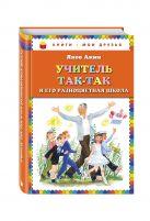Аким Я.Л. - Учитель Так-Так и его разноцветная школа (ил. Н. Устинова)' обложка книги