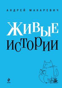 Макаревич А.В. - Живые истории обложка книги