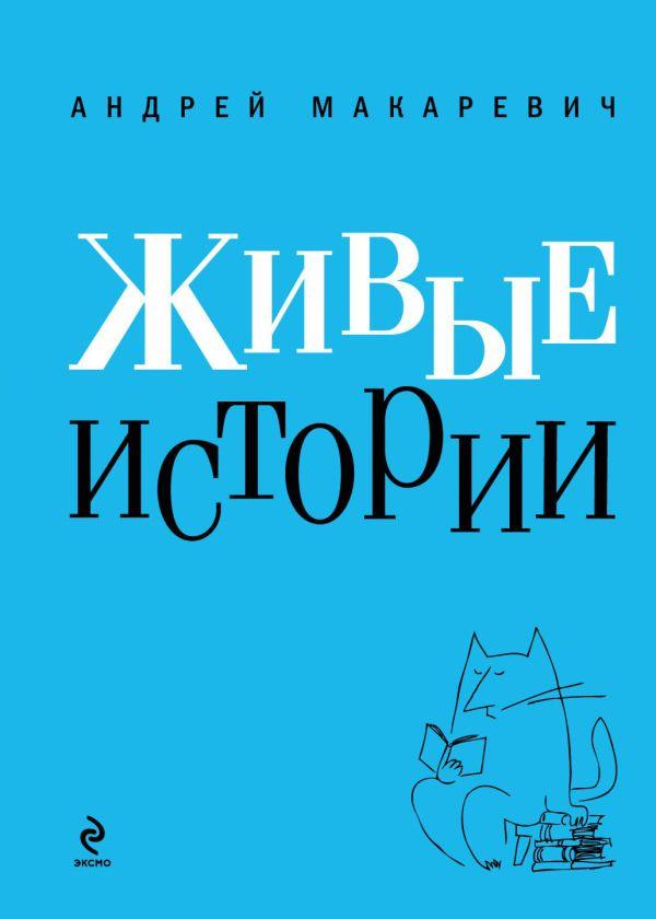 Живые истории Макаревич А.В.