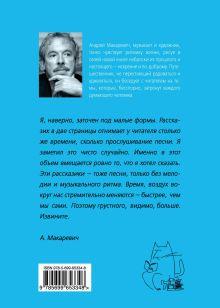 Обложка сзади Живые истории Андрей Макаревич
