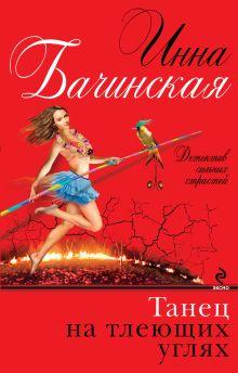 Бачинская И.Ю. - Танец на тлеющих углях обложка книги