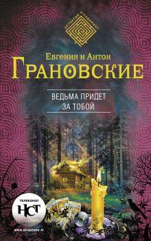 Грановская Е., Грановский А. - Ведьма придет за тобой обложка книги