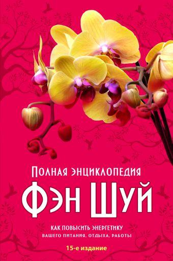Полная энциклопедия Фэн-Шуй (нов оф.) Савельев К.