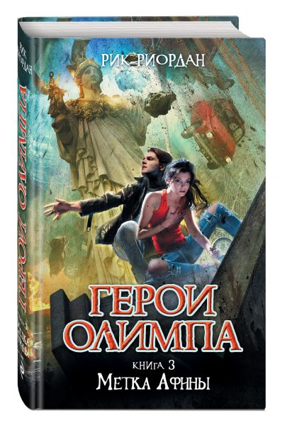 Герои Олимпа. Книга 3. Метка Афины