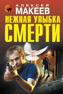Макеев А.В. - Нежная улыбка смерти обложка книги