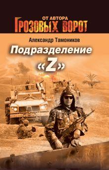 Тамоников А.А. - Подразделение Z обложка книги