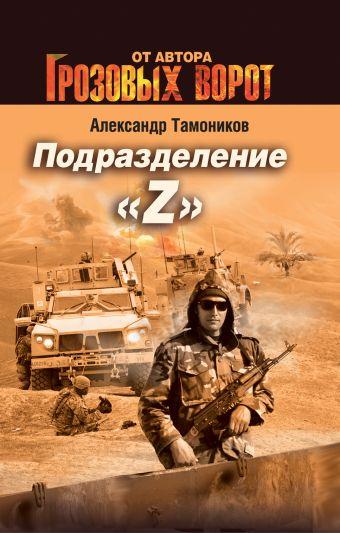 """Подразделение """"Z"""" Тамоников А.А."""