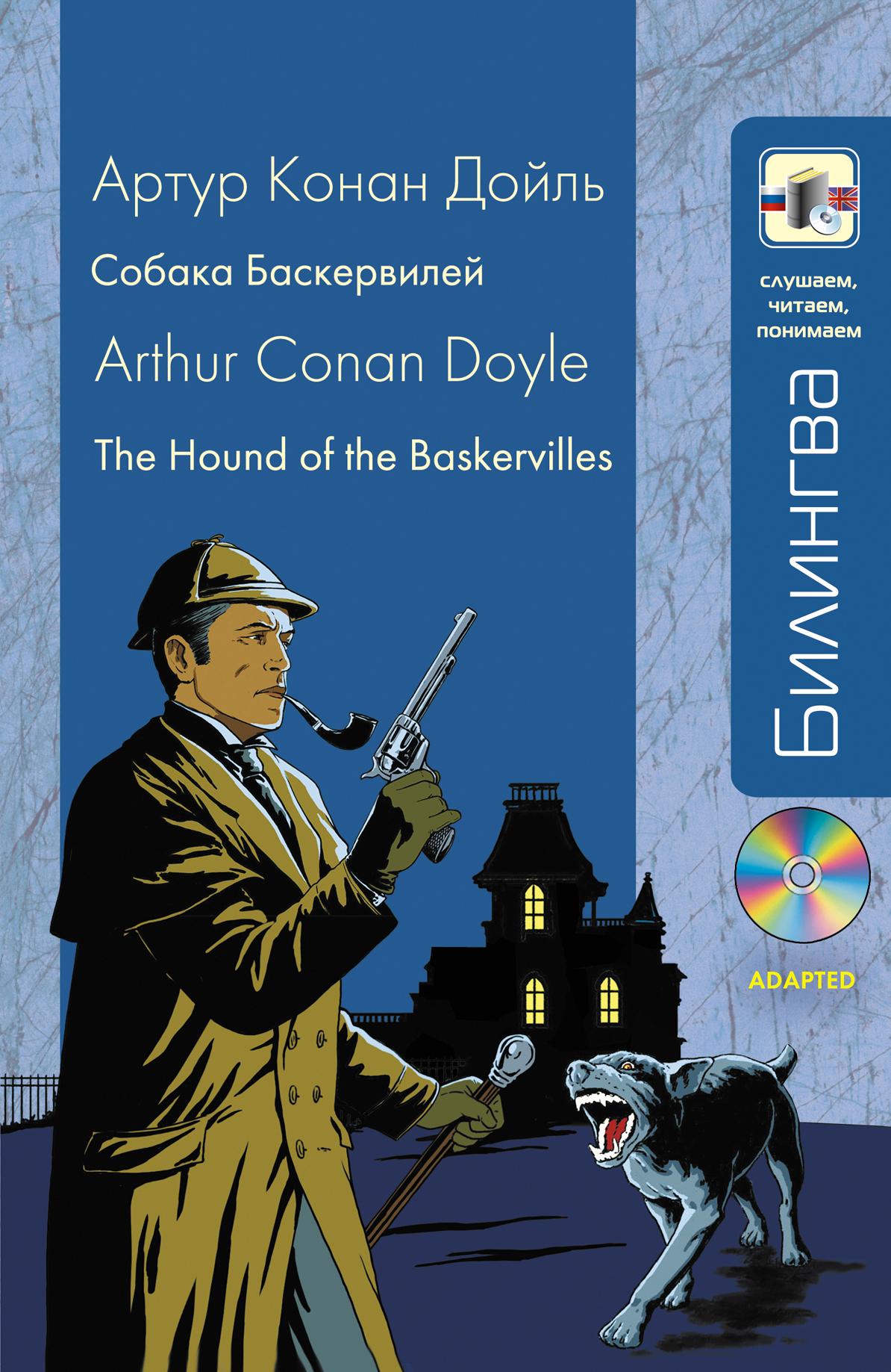 Собака Баскервилей: в адаптации (+СD) ( Конан Дойл А.  )