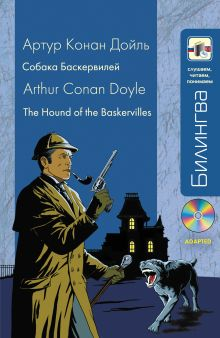 Конан Дойл А. - Собака Баскервилей: в адаптации (+СD) обложка книги