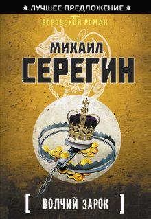 Серегин М.Г. - Волчий зарок обложка книги