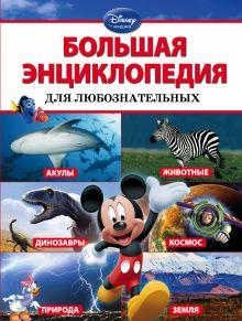 - Большая энциклопедия для любознательных обложка книги