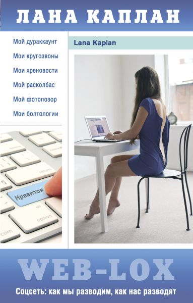 Web-Lox